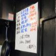 立ち飲みで能登の美酒&お魚料理を飲み食い!@神田駅南口の「七尾」!