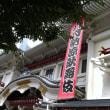 本日、納涼歌舞伎(第一部)を観てました。