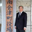 1月31日、永田上の人と南会津病院で今年初めての挨拶、今日2月10日、葬式。2018