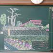 校長室黒板(4月)