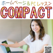 COMPACTご案内