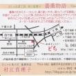 6月11日から「どち(千葉)」で展示会