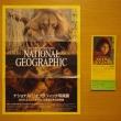 ナショナル ジオグラフィック写真展
