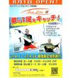 Sun Line 優 オープン特別割引実施中~~!!