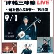 小林のフォークソングバーで石井流が津軽三味線LIVE…!