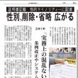 「京都新聞」にみる社会福祉関連記事-42(記事が重複している場合があります)