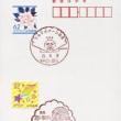 近川駅前郵便局の風景印