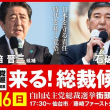 次期総裁を決める自民党総裁選挙は既に中国や南北朝鮮など特定国家に厳しい安倍首相の勝ちだ!!