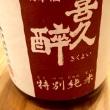 東京情報 435 - 板前 てんぷら 成生 ( 静岡 )  -