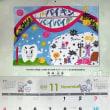 旭川歯科医師会2018カレンダー(11月)
