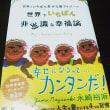 永崎裕麻『世界でいちばん幸せな国フィジーの世界でいちばん非常識な幸福論』