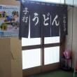 8年ぶりの吉田うどん  ~ふもとや 山梨県富士吉田市~