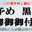 【2割の人しか読めない漢字】全30問!読めそうで読めない難読漢字!