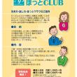 サポートクラブ(1)