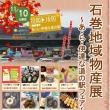 「石巻地域物産展~あ・ら・伊達な道の駅フェア~」を開催します