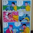 野田秀樹/当リ屋ケンちゃん、これは小説版ね:P