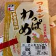 名古屋駅のファミマで買った♪駅弁(~ ̄▽ ̄)~