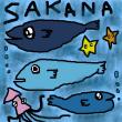 鯖の香味揚げ