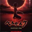 【映画】ベルセルク 黄金時代篇III 降臨(映画鑑賞記録棚卸4)