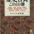 日本史の「なぜ?」が読み解ける 歴史古典この10冊 武光誠