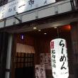麺屋 一布(いっぷ)(秋田県横手市)