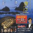 4年越し3度目の「海道東征」