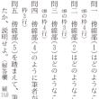 京都大学・国語 2