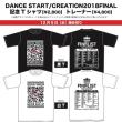 D.START/CREATION2018決勝記念Tとトレーナーへの【想い】