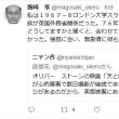 伊藤詩織 Ⅹ 孫崎享