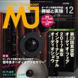 MJ無線と実験 2017 12月号に掲載されました。