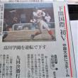 下関国際高等学校「秋季中国地区高校野球」組み合わせ決まる(^^♪