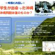 学生が出会った沖縄-沖縄問題は誰のものか?
