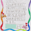 七三小学校二年知恵の輪教室