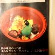 京都で女子会・その4「甘味処  ぎおん楽楽」で季節限定の絶品