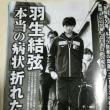 〔平昌オリンピック〕フィギュアスケートの男子SP、羽生結弦完全復活?!宇野昌磨も続いた!