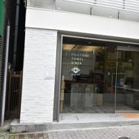 【2018年6月20日 オープン】  FUJITAKA TOWEL GINZA