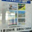 小湊鐵道2018.1 #6 ~ 高滝神社初詣列車#5 ~