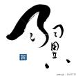 ○筆文字デザイン処こんにち和○11月(まとめ)筆文字デザイン