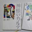 『神様のカルテ』ー夏川 草介ー