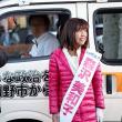 日野市議選、立憲民主党新人候補がトップ当選