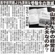 獣医学部が盛況なはずが、岡山理科大一般入試の志望者、激減。昨年 3000人 → 今年 15人。これで、岡山理科大は消滅か