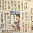 自民 ・ 古賀氏、 首相の9条改憲案  「必要性まったくない」 (朝日新聞)