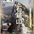 日本の名峰シリーズ