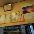 第一食堂@代田橋 「カレーラーメン」