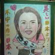 参院選には社民党の姫井由美子氏をよろしくーーー