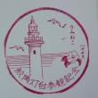 《青森県》鮫角灯台