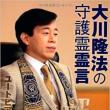 大川隆法総裁が日本に生まれた3つの理由