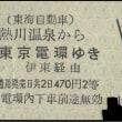 硬券追究0106 東海自動車-2