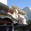 歌舞伎座 2017年 「秀山祭九月大歌舞伎」見てきました。 遊ぶのも疲れるなぁ~
