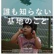 9.22たんぽぽ舎DVD上映と講演会